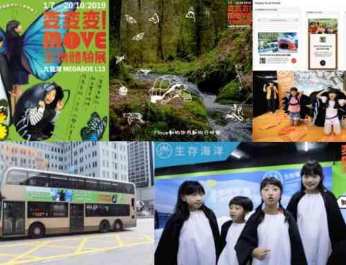 變變變!Move  生物體驗展.香港站